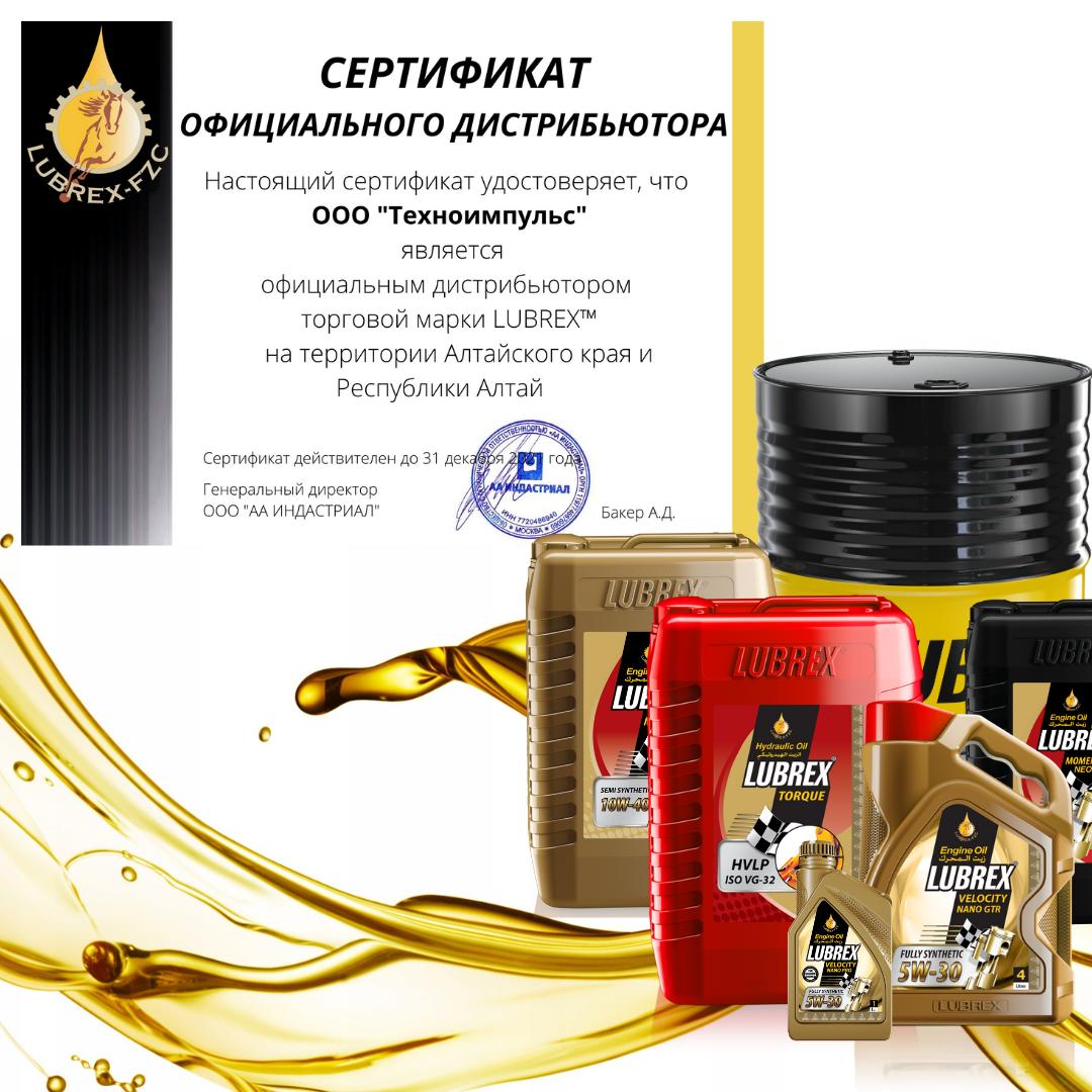 Официальный дистрибьютор по Алтайскому краю и Республике Алтай.