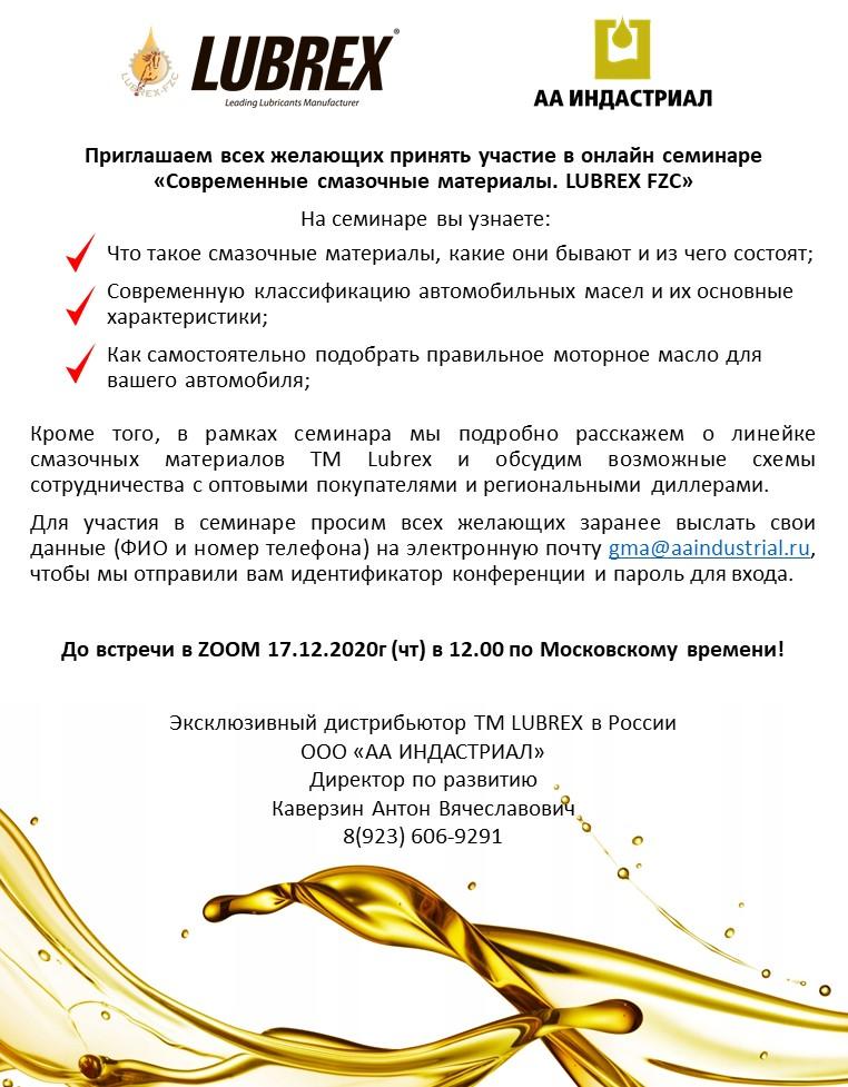 Приглашаем всех желающих принять участие в онлайн семинаре  «Современные смазочные материалы. LUBREX FZC»