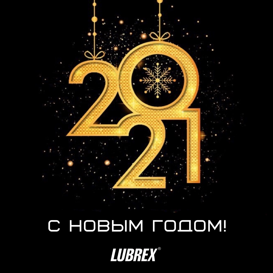 Поздравляем с наступившим 2021 годом!