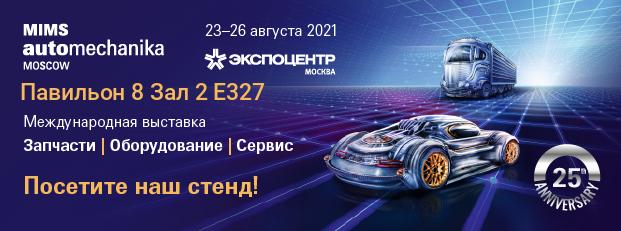 Приглашаем на MIMS Automechanika Moscow 2021